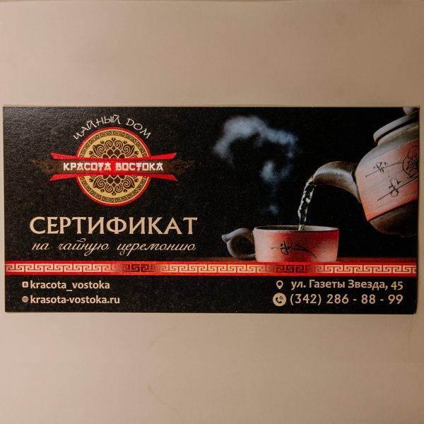 Подарочный сертификат на чайную церемонию